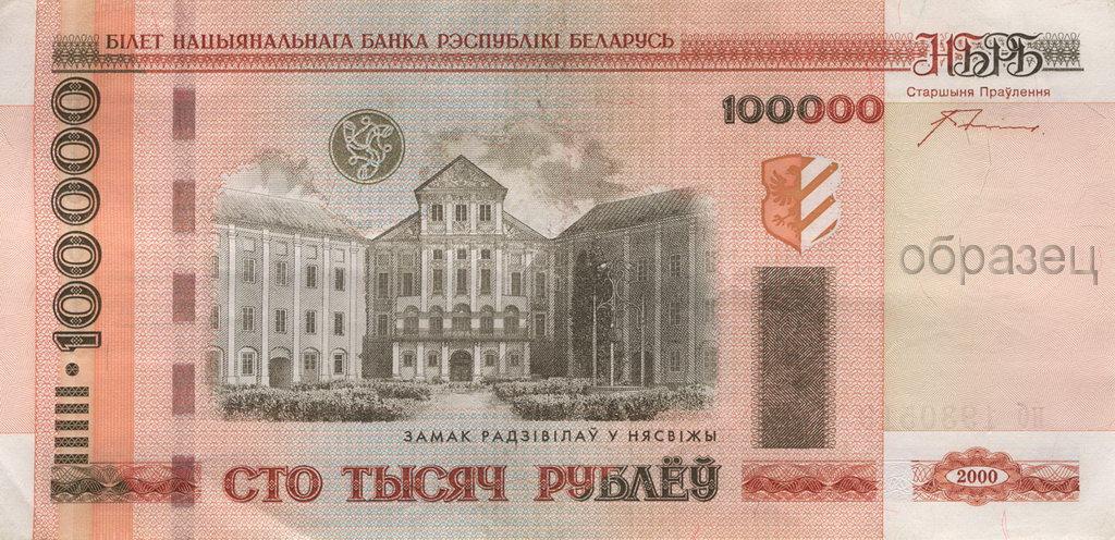 100 русских рублей в белорусские цена на рубли ссср